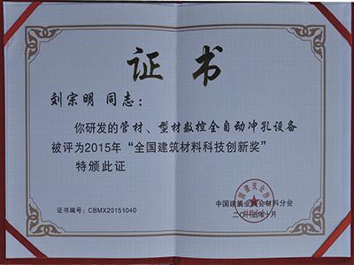 全国建筑材料科技创新奖