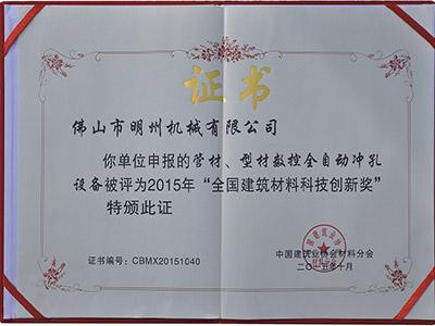 中国建筑材料科技创新奖
