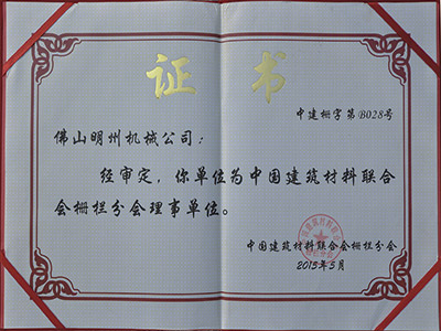 中国建筑材料联合会栅栏分会理事单位