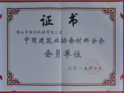 中国建筑业协会材料分会会员单位