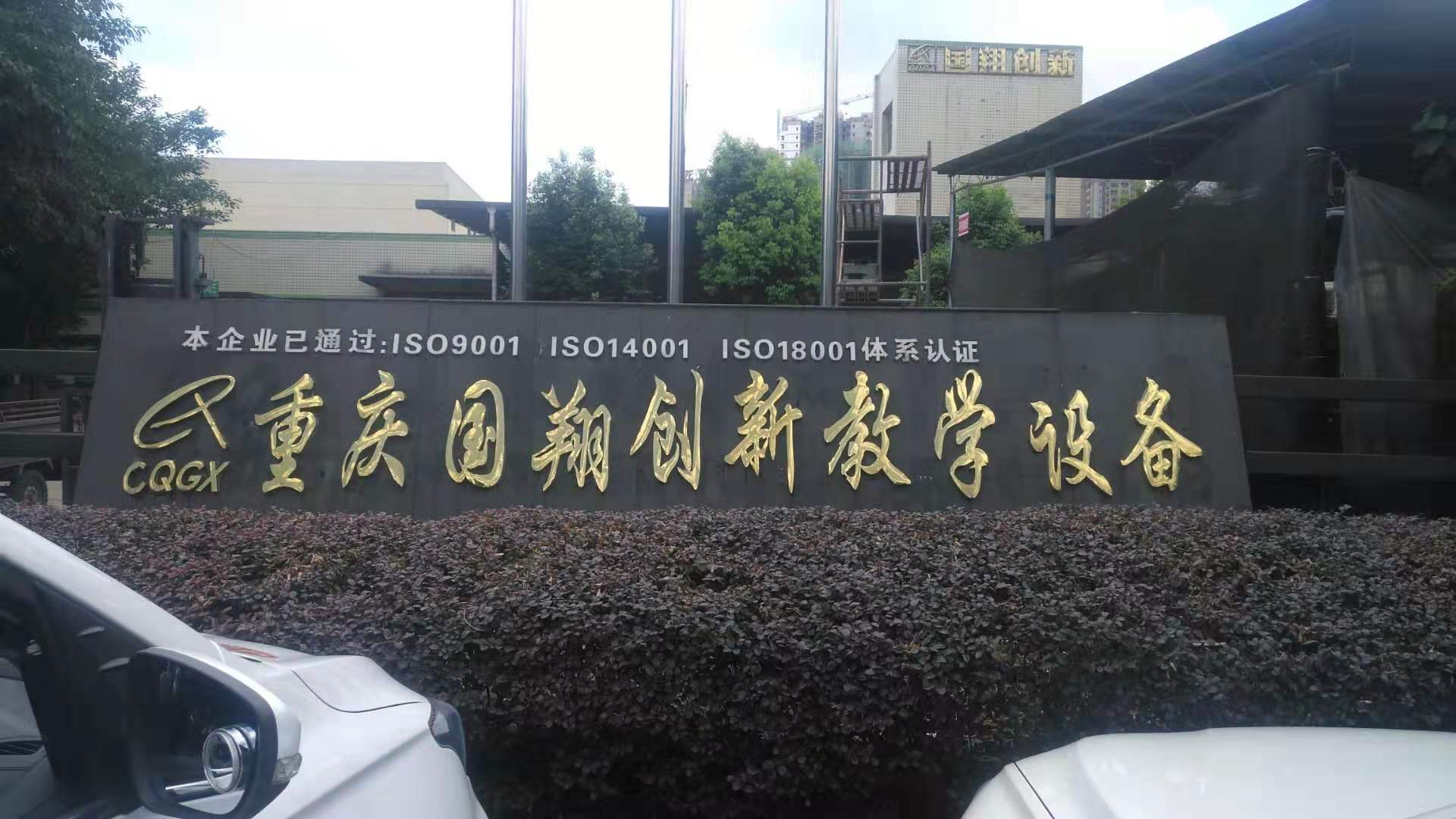 感谢重庆国翔创新教学设备有限公司