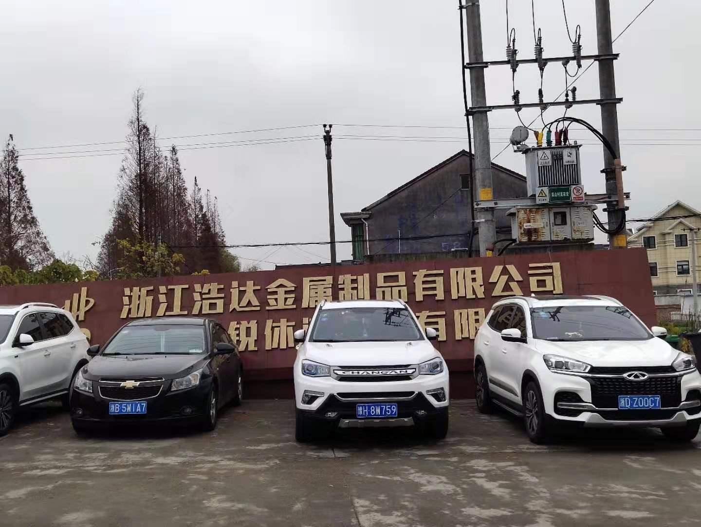 客户案例:浙江浩达金属制品有限公司