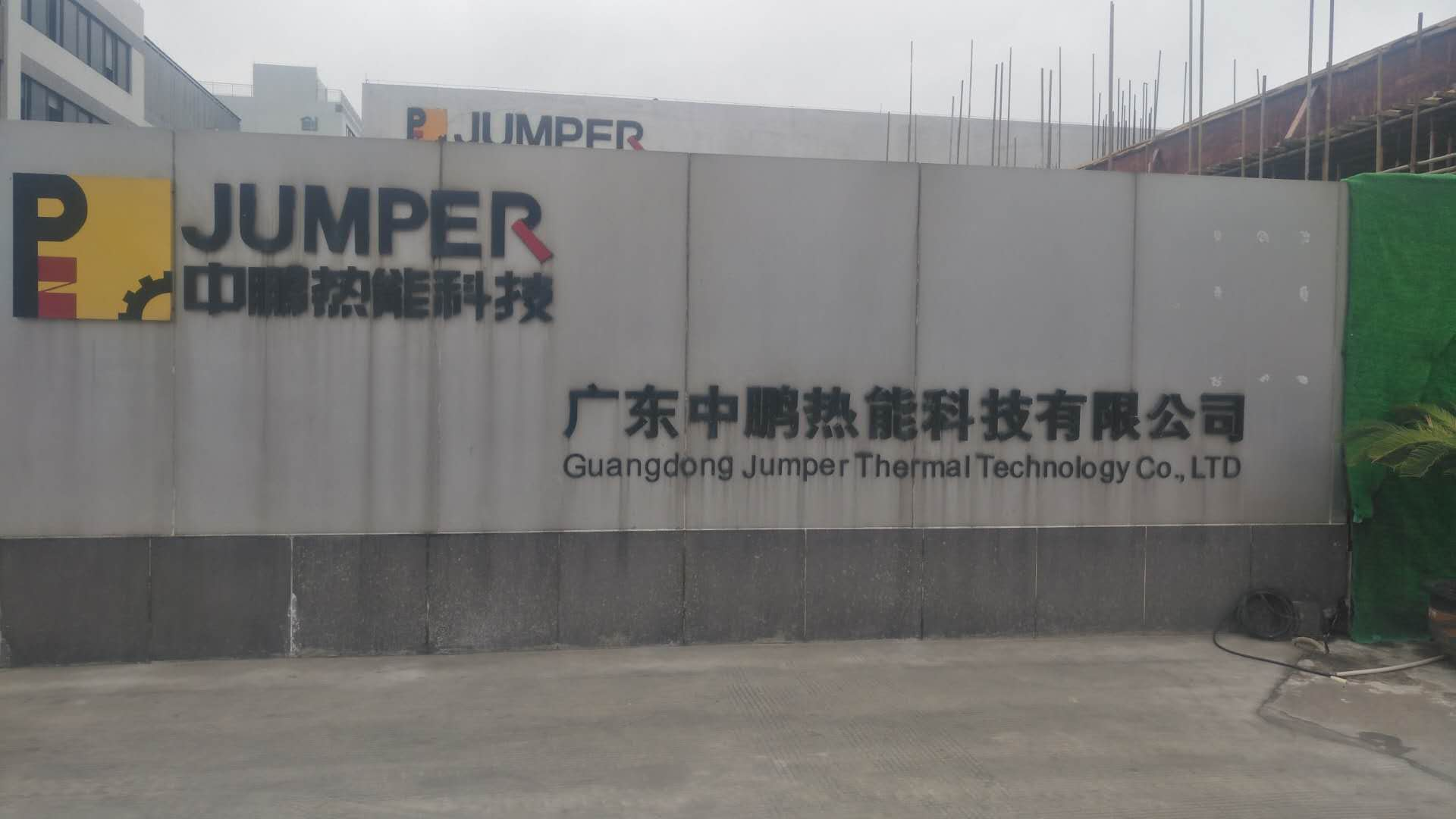 广东中鹏热能科技有限公司