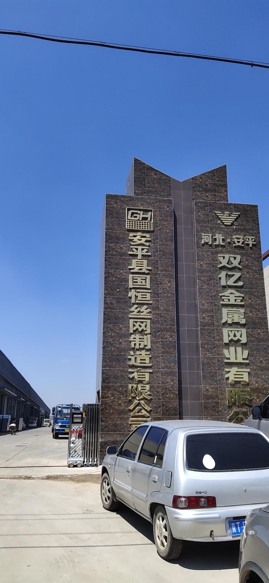 安平县佳久丝网制造有限公司